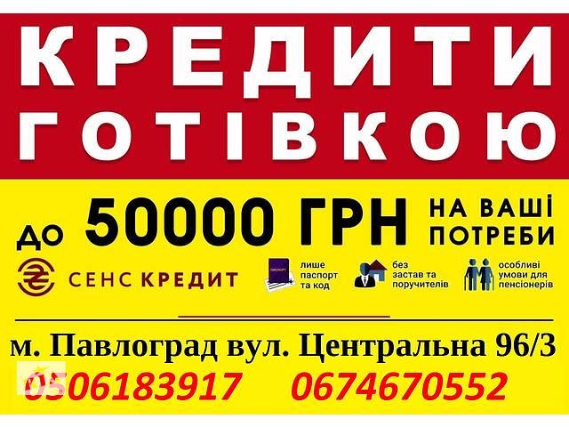 купить бу Кредит наличными, займ, деньги в долг, деньги,деньги наличными !  в Павлограде