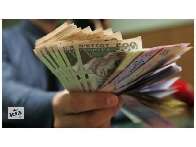 бу Кредиты на выгодных условиях в Кременчуге