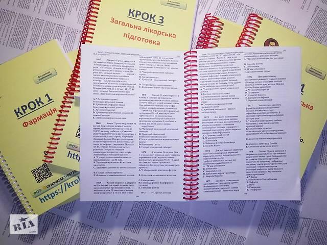 бу Крок 1, 2, 3, М, Б - сборники тестов для подготовки в Черновцах