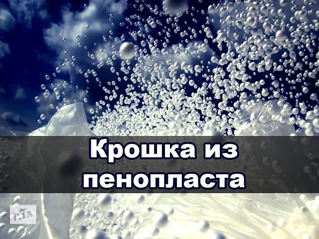 купить бу Крошка из пенопласта, дробленка в Киеве