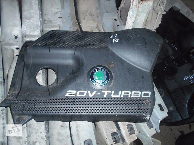 купить бу Крышка мотора для Skoda Octavia, 1.8і, 06A103927N в Львове