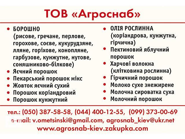 кунжутная мука купить цена В Украине- объявление о продаже  в Киеве