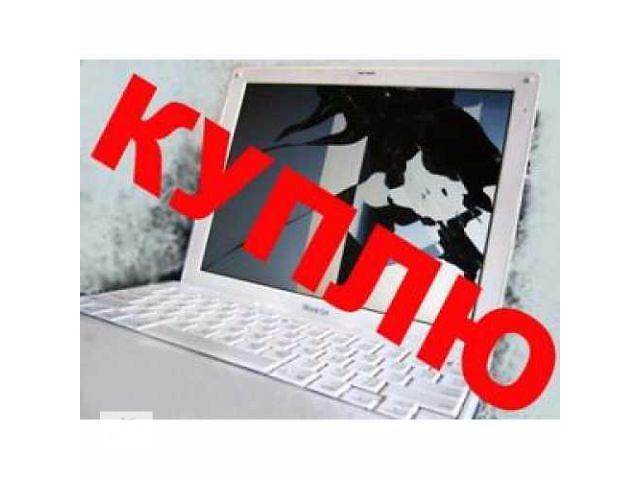 бу Куплю ноутбук, нетбук или макбук бу или нерабочие в Киеве