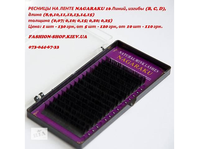 Купить ресницы на ленте для наращивания Nagaraku 16 Линий- объявление о продаже  в Киеве