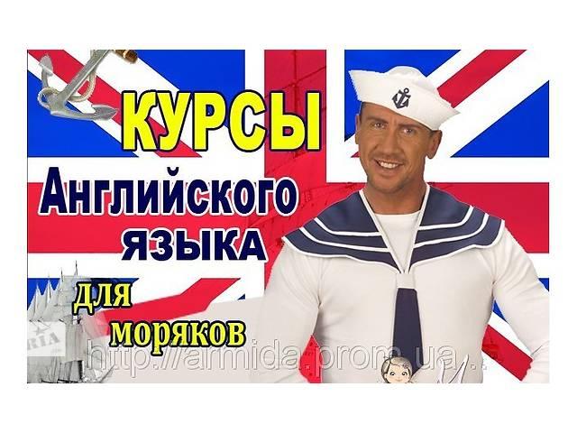 купить бу «Курсы английского языка для моряков» в Черноморске (Ильичевск)