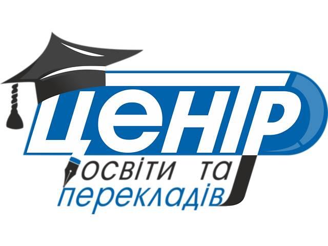 купить бу курсы чешского языка в Ровно