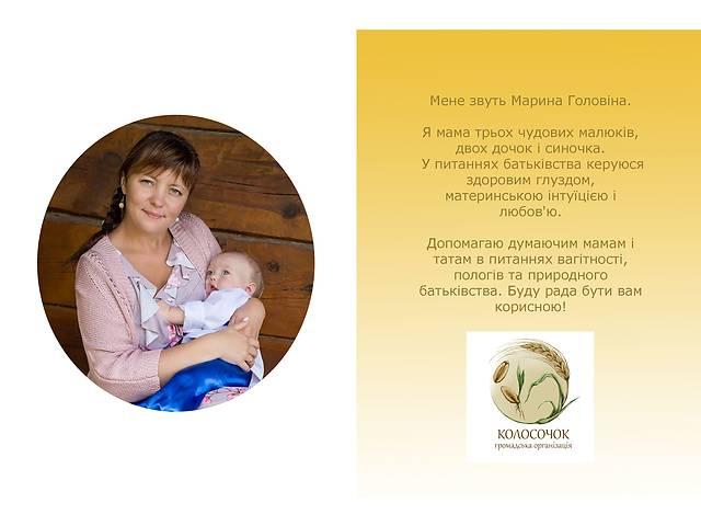 бу Курси для вагітних в Киеве