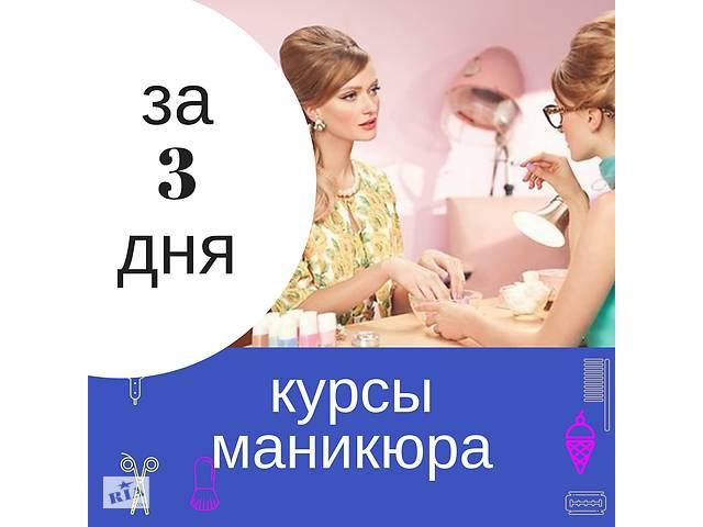 Курсы маникюра - 3 дня с бесплатным проживанием- объявление о продаже  в Днепре (Днепропетровск)