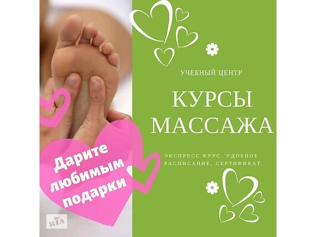 Курсы массажа. Экспресс- объявление о продаже   в Україні