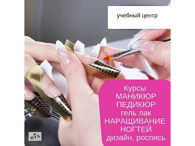 Курсы мастеров маникюра  индивидуально- объявление о продаже   в Украине