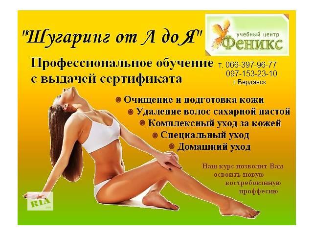 """Курсы """"Шугаринга""""- объявление о продаже   в Украине"""