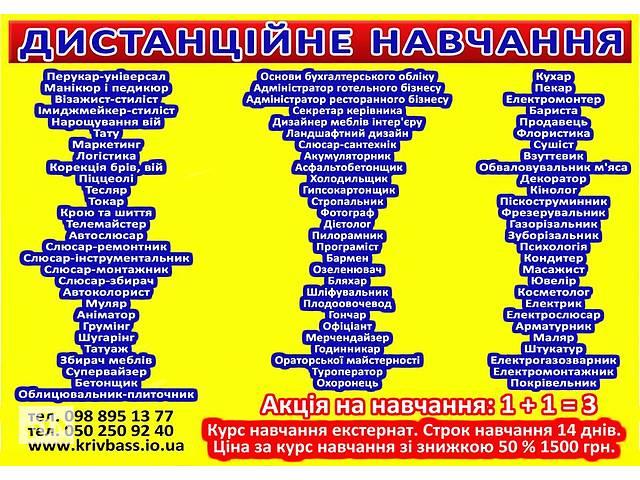 бу курсы сварщик токарь электрик бетонщик автослесарь арматурщик   в Украине