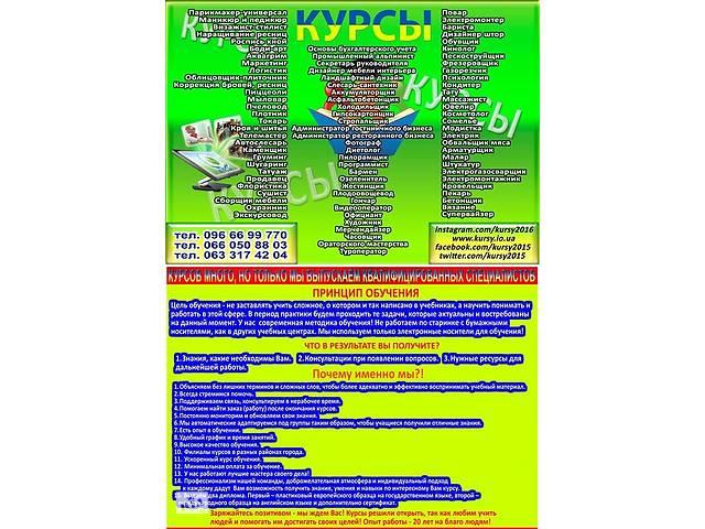 купить бу Курсы сварщик токарь элктрик слесарь бетонщик плотник стропальщик арматурщик автослесарь телемастер холодильщик   в Украине