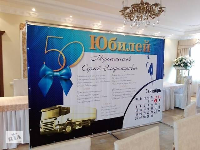 Фотозона (пресс-волл)- объявление о продаже  в Луганске