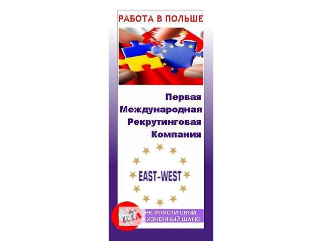 продам Легальна робота в Польщі бу в Житомирской области