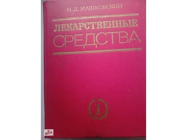 Лекарственные средства(в 2 томах)- объявление о продаже  в Могилев-Подольске