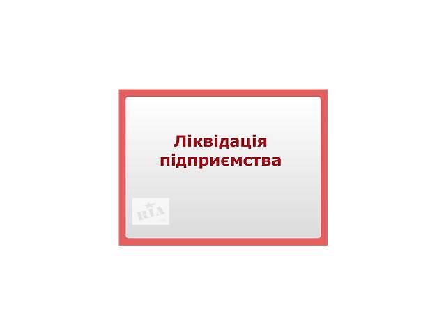 продам Ліквідація підприємств бу  в Украине