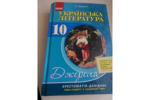 10 класс. Украинская литература. (Борзенко А. И.)