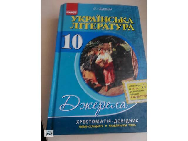 10 класс. Украинская литература. (Борзенко А. И.)- объявление о продаже  в Ирпене