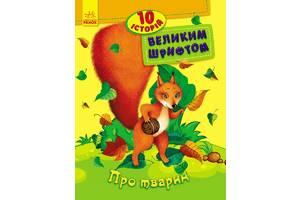 10 историй крупным шрифтом : О животных (у) 603007