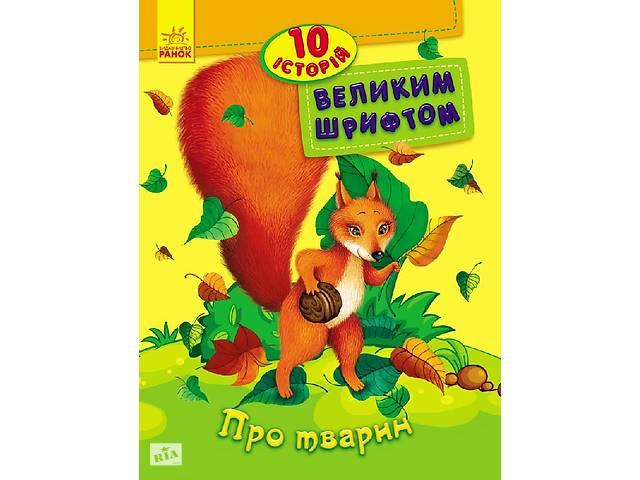 10 историй крупным шрифтом : О животных (у) 603007- объявление о продаже  в Одессе
