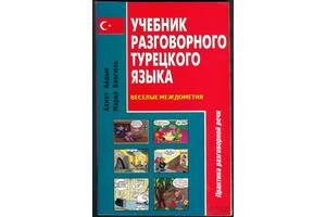 Ахмет Айдын, Мария Бингюль Учебник разговорного турецкого языка. Веселые междометия