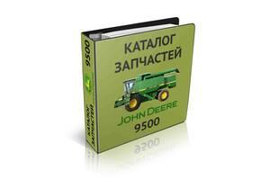 Каталог запчастей комбайна Джон Дир John Deere 9500, 9600 в виде книги на русском языке купить онлайн