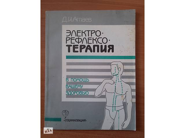атлас электрорефлексотерапии- объявление о продаже  в Днепре (Днепропетровск)