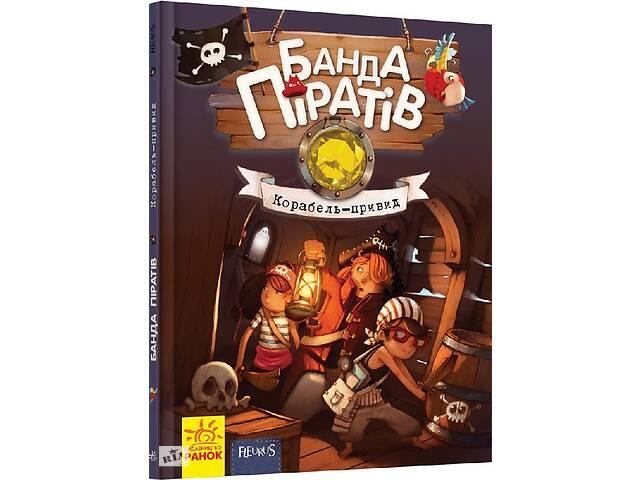 Банда пиратов : Корабль-призрак (у) 519002- объявление о продаже  в Одессе