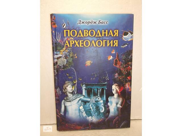 продам Басс. Подводная археология. Древние народы и страны бу в Ольшанях