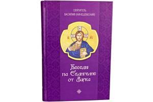 Беседы на Евангелие от Марка. Священномученик Василий Кинешемский