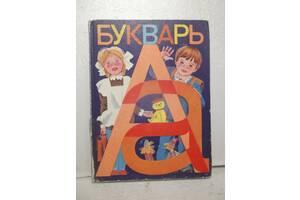 Букварь. Под ред С. Михалкова. 1983