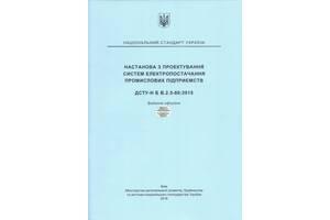 ДСТУ-Н Б В.2.5-80:2015 Руководство по проектированию систем электроснабжения промышленных предприятий