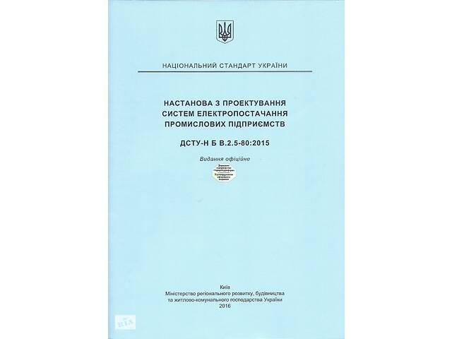 ДСТУ-Н Б В.2.5-80:2015  Настанова з проектування систем електропостачання промислових підприємств- объявление о продаже  в Киеве