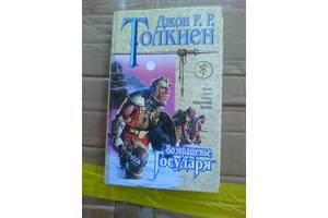 Джон Р.Р. Толкиен Возвращение Государя 2001 года.