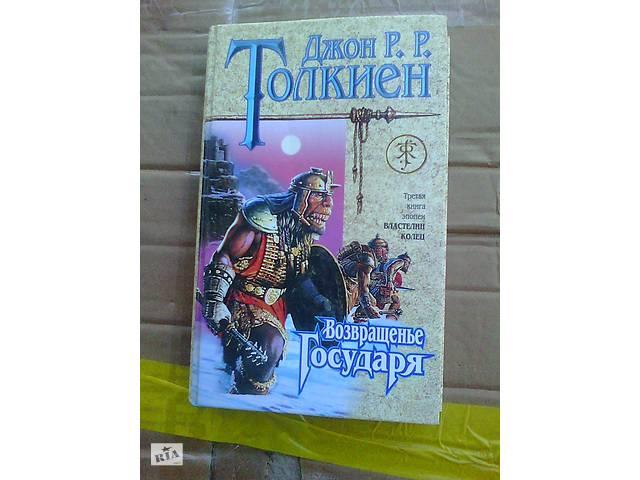 купить бу Джон Р.Р. Толкиен Возвращение Государя 2001 года. в Новоайдаре