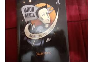 Эшли Венс Илон Маск и поиск фантастического будуещего