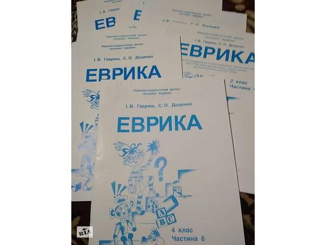 Еврика Інтелект України 2,3,4 кл Интеллект Украины Эврика- объявление о продаже  в Киеве