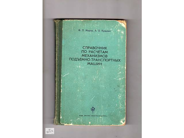 Ф. Марон, А. Кузьмін& quot; Довідник за розрахунками механізмів підйомно-транспортних машин& quot ;.- объявление о продаже  в Одесі