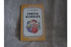 Фельдман « Советы кулинара»