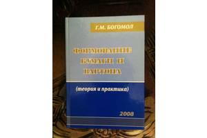 Формование бумаги и картона (теория и практика) Г.М.Богомол
