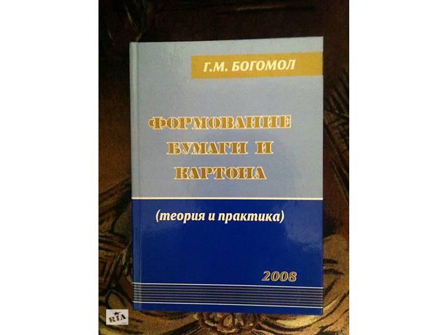 Формование бумаги и картона (теория и практика) Г.М.Богомол- объявление о продаже  в Киеве