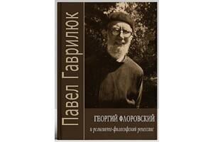 Георгий Флоровский и религиозно-философский ренессанс. Павел Гаврилюк