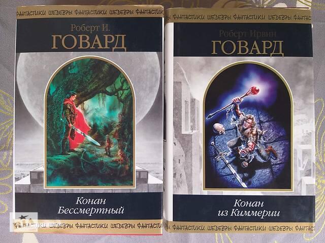 продам Говард Комплект Шедевры фантастики мистики бу в Запорожье