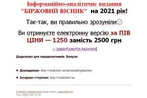Информационно-аналитическое издание& quot; БИРЖЕВОЙ ВЕСТНИК