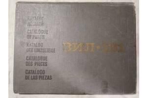 Каталог деталей автомобиля ЗИЛ-131 на пяти языках