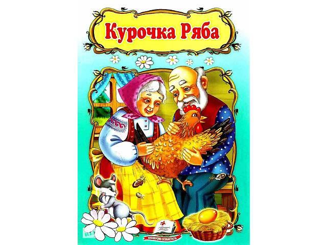 """Сказки серии """"мир детства""""- объявление о продаже  в Тернополе"""