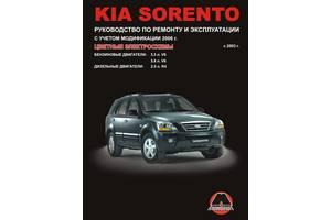 Kia Sorento (Киа Соренто). Руководство по ремонту, инструкция по эксплуатации. Модели с 2003 года выпуска (рестайлинг...