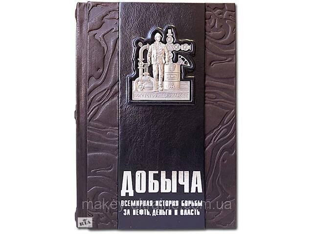 """продам Книга """"Добыча: Всемирная история борьбы за нефть, деньги и власть"""" Дэниел Ергин бу в Дубно"""