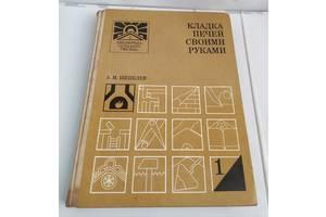 """Книга """"Кладка печей своими руками"""". Автор А.М.Шепелев.2е издание."""